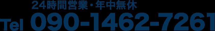 Tel 090-1462-7261